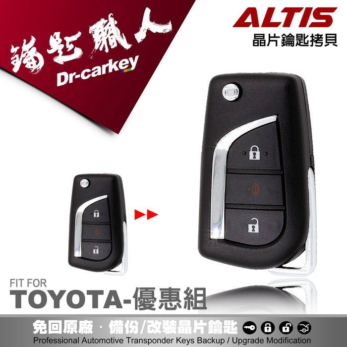 【汽車鑰匙職人】2014 toyota Corolla Altis 豐田專用摺疊式鑰匙複製 快速拷貝