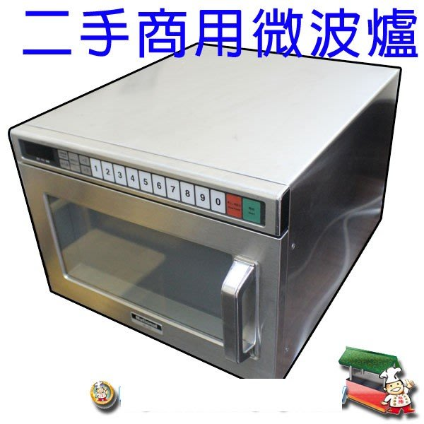 駿陽餐飲設備【和平店】二手國際牌Panasonic 商用微波爐 /Panasonic NE-1756 / 限量販售