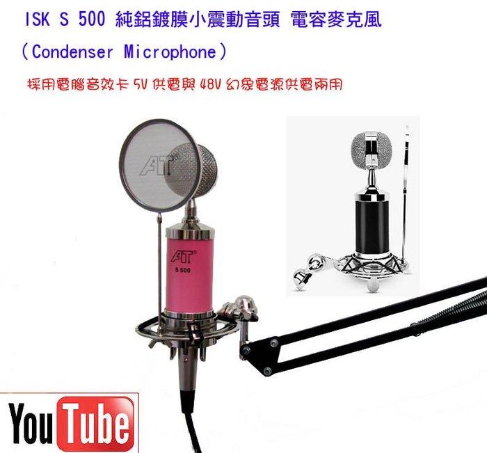 RC語音第1號套餐之11:isk S 500電容式麥克風+NB-35支架 送166種音效軟體