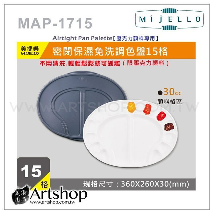 【Artshop美術用品】韓國 MIJELLO 美捷樂 MAP-1715 密閉保濕免洗調色盤 (15格)