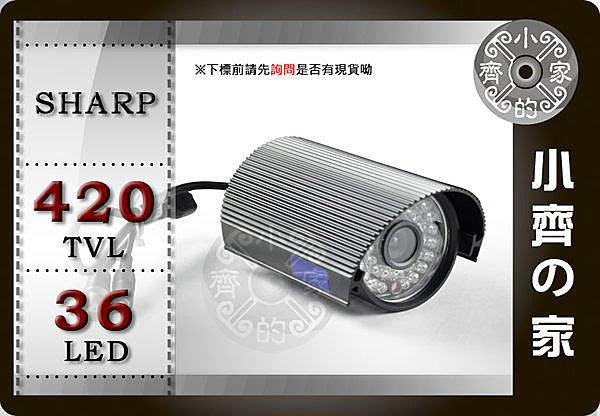 小齊的家 621P全套1 4   SHARP Ⅲ CCD IR紅外線30米 36LED 4