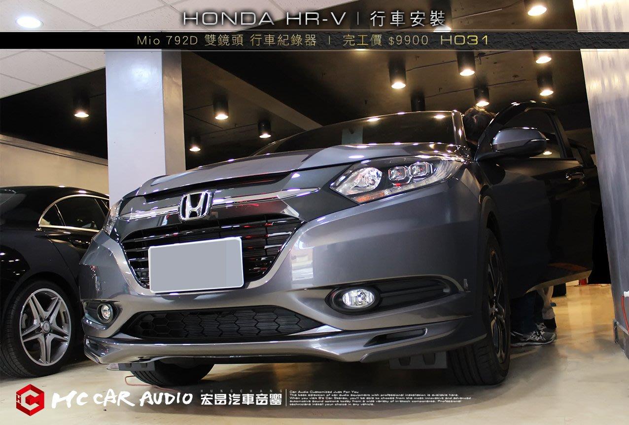 【宏昌汽車音響】HONDA HR-V 安裝 Mio 792D  1080P 雙鏡頭 行車紀錄器 H031
