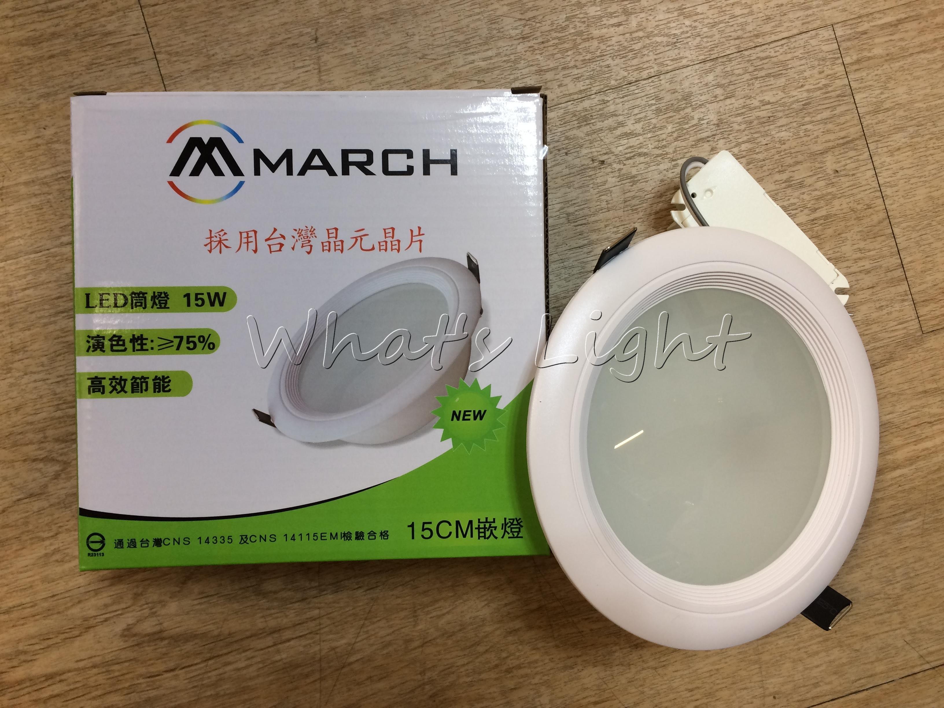 划得來LED燈飾~高亮版 MARCH 15W  4000K自然色 LED崁燈 崁入孔15CM LED崁燈 另有黃光/白光