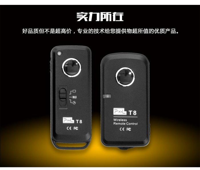 呈現攝影-PIXEL品色 T-8 無線快門線遙控器 3.5mm接頭 似RW-221 C/N/S/F