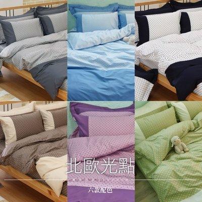 《40支紗》雙人加大床包被套枕套4件式【共6色】北歐光點 100%精梳棉 -麗塔寢飾-