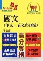 【鼎文公職國考購書館㊣】民航特考、海巡特考-國文(作文、公文與測驗)-T5A01