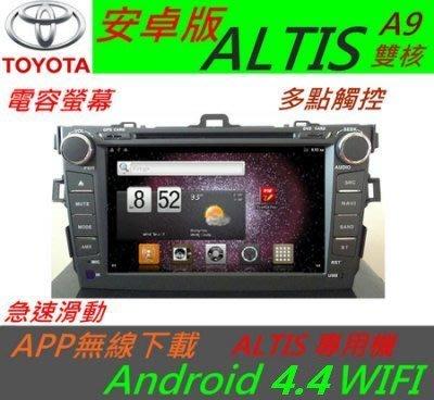 安卓版 ALTIS 音響 專用機 汽車音響 專車專用 支援+導航+藍芽 USB DVD SD android 主機 altis