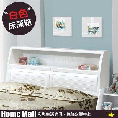 HOME MALL~芬妮雙人5尺床頭箱 $4600~(雙北市免運費)7T
