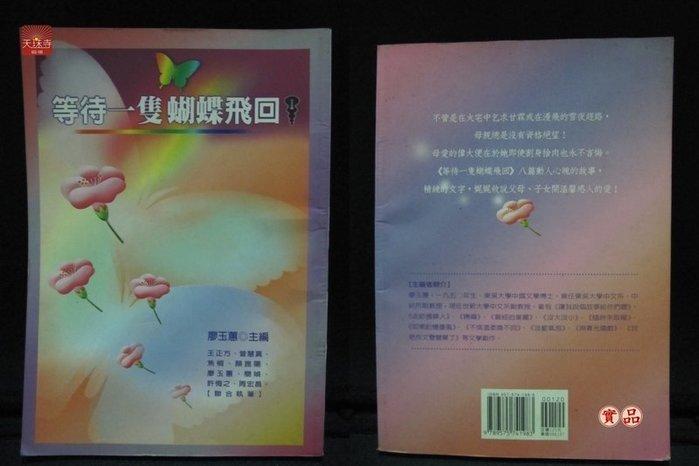 《等待一隻蝴蝶飛回》ISBN:9575741986│幼獅文化(圖書)│廖玉蕙主編│七成新,如要寄送 + 65元運費