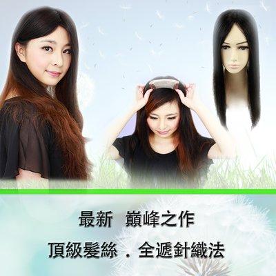 水媚兒假髮♥真人髮絲女性高仿真頭皮補髮塊-遞針15X13cm/髮長40cm ♥預購