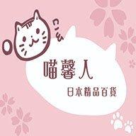 喵馨人日本精品百貨