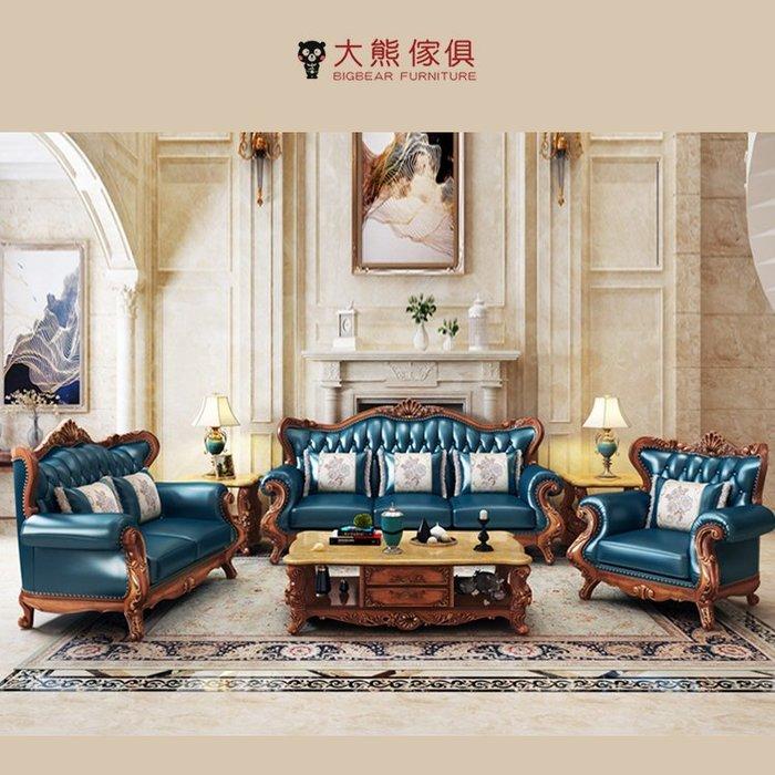 【大熊傢俱】A21E 玫瑰系列 躺椅 法式沙發 貴妃椅 新古典 歐式沙發 皮沙發
