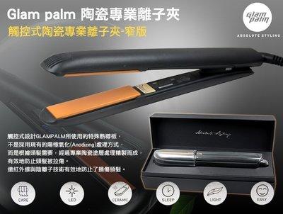 【麗髮苑】免運+贈品3選一 韓國Glampalm離子夾/感應式離子夾Glam palm/窄版離子夾 UN232