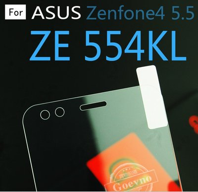 ASUS Zenfone 5 4 pro Selfie MAX 日本旭硝子 疏水疏油無彩虹紋9H防刮鋼化玻璃防爆保護貼