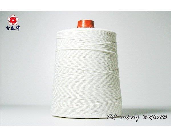 台孟牌 棉質 縫袋口 車縫線 白色 20/6規格 0.8mm 1350碼包裝(封口、縫口、手縫、帆布、皮革、縫紉、網室)