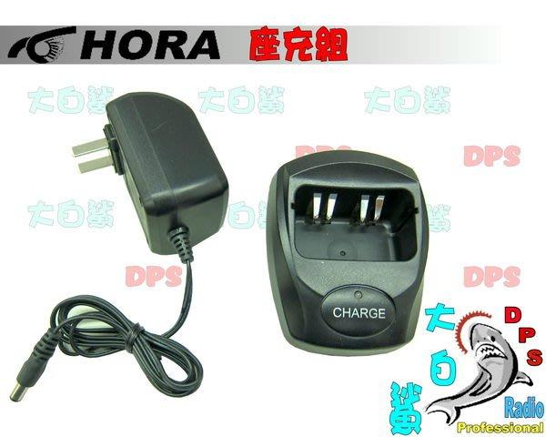 ~大白鯊無線~HORA  M1/M4. DCS-150/450  座充組.充電器