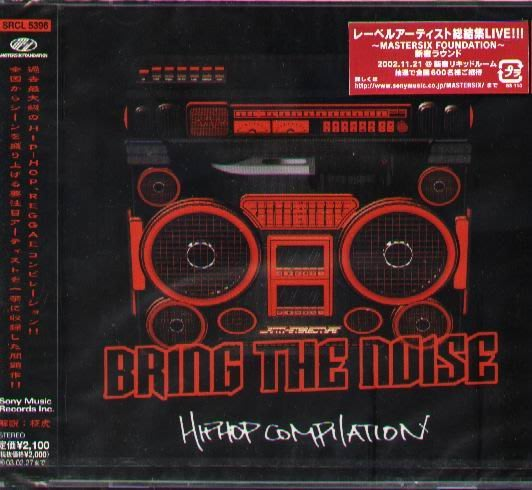 K ~ BRING THE NOISE HIP HOP COMPILATION ~ 日版