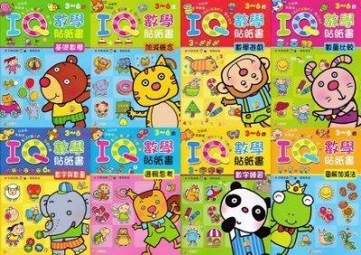 【大衛】巧育 IQ數學貼紙書系列(8冊...