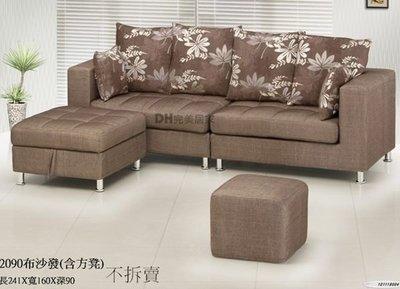 【DH】貨號Q316-2《椰棕樹》絲棉L型布面沙發˙含抱枕+腳椅˙可拆洗˙質感一流˙主要地區免運