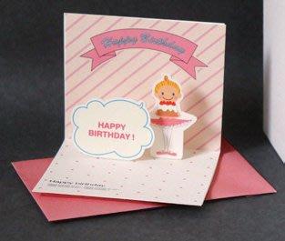芭蕾小棧生日畢業表演  Little Ballerina可愛文具立體舞者生日卡片Happy