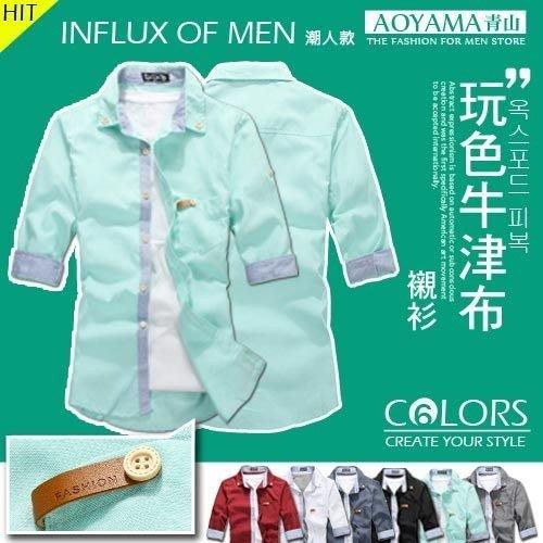 [青山~AOYAMA] 質感型男 袖口下擺條紋設計玩色Macarons七分袖襯衫 6色【X82075】