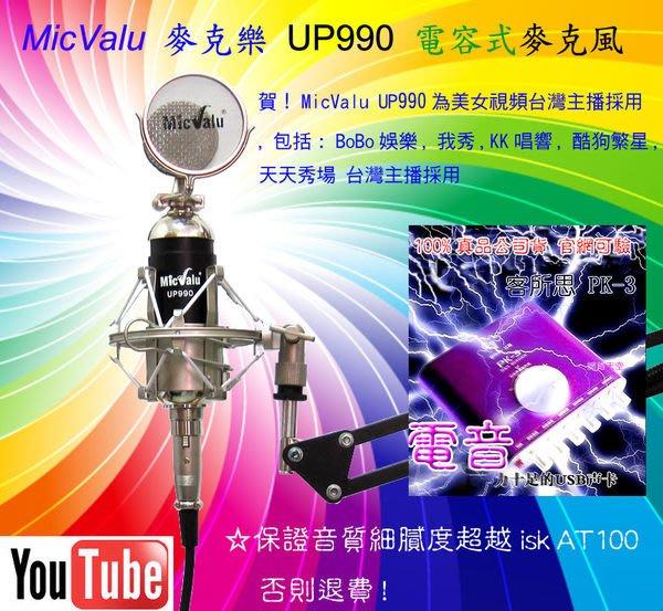 要買就買中振膜 非一般小振膜 收音更佳  PK 3 +UP990電容式麥克風+NB 35支架送166種音效補件軟體