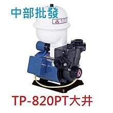 『中部 』附溫控 TP820PT 1 4HP 塑鋼加壓機 不生銹加壓機 傳統式加壓機 加壓