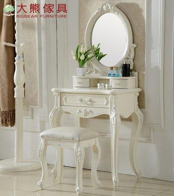 【大熊傢俱】JIN T08 法式 化妝台 鏡台 梳妝台 化妝桌 梳妝桌 桌子 歐式 另售凳子