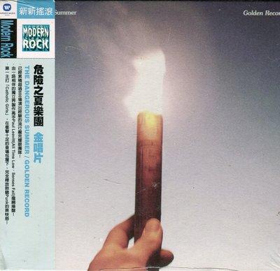 【塵封音樂盒】危險之夏樂團 Dangerous Summer - 金唱片 Golden Record (全新未拆封)