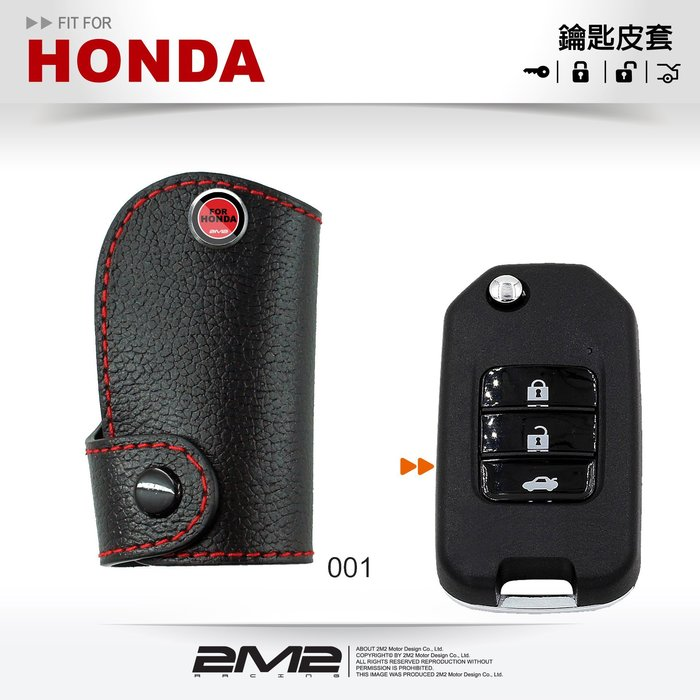 【2M2】HONDA ACCORD k13 CIVIC9.5 k14 HR-V FIT 本田汽車晶片鑰匙 折疊鑰匙皮套