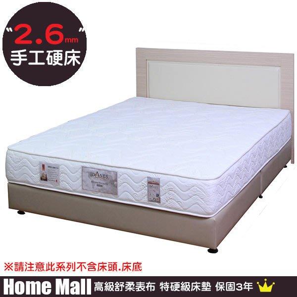 HOME MALL~特硬級手工2.6棉質表布彈簧床墊-雙人9999元(台北縣市免運費)保固5年