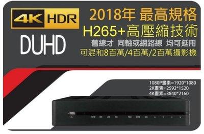 六合一 4K(真錄影八百萬畫質) KMH-0425EUK 含2TB硬碟 可取 1080P 4影4音 網路監控主機 台中