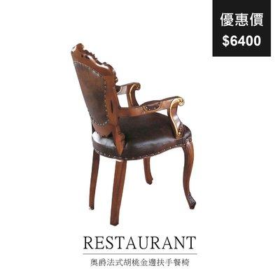 【祐成傢俱】奧爵法式胡桃金邊扶手餐椅