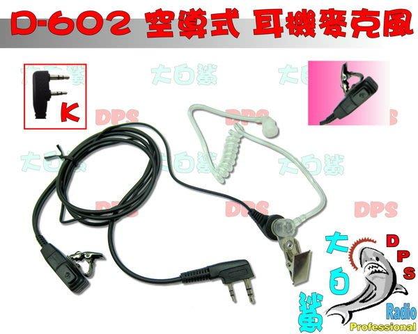 ~大白鯊無線~空導式耳機麥克風 K頭 AF-46.SMA-2.LS-380.GK201.UV-5R.AT-3069A