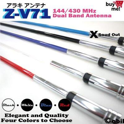 【中區無線電 對講機】ARAKI Z-V71 超長102CM 車用木瓜天線 黑 白 藍 紅 四色可選喔!!