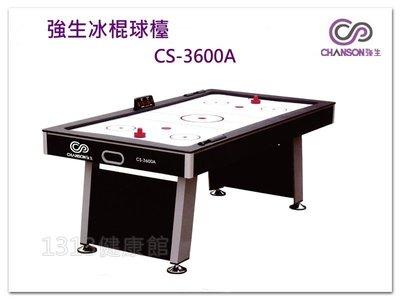 【1313健康館】CS-3600A 強生冰棍球檯 (另有 籃球機 / 足球檯 )