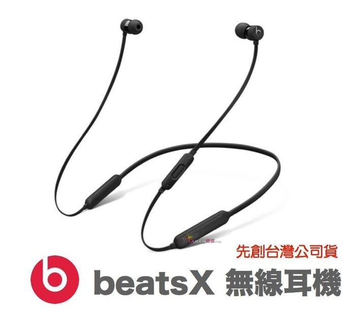 【超夯現貨】BeatsX 無線 藍芽 耳機 先創台灣公司貨