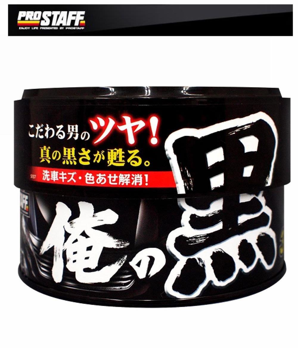 愛淨小舖-日本精品 PROSTAFF【S137】Prostaff 俺 鏡艷黑固體蠟