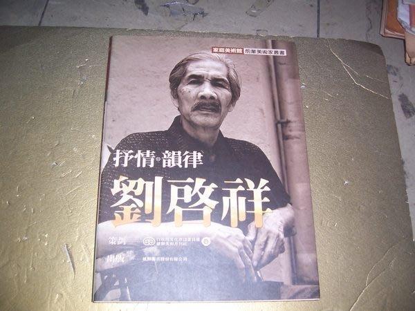憶難忘書室☆雄獅圖書出版-抒情.韻律.劉啟祥共1本