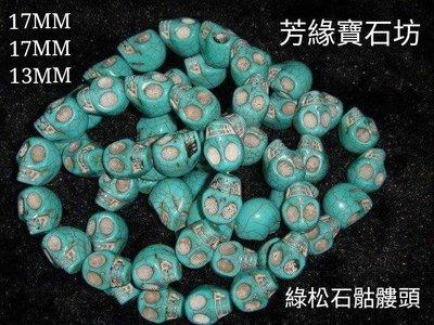 芳緣寶石坊~【精選品☆優質 綠松石 骷顱頭 手珠】65公克