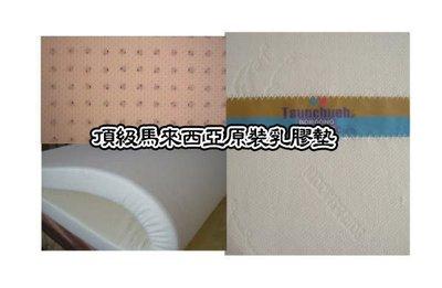 ※專業睡眠館※頂級純天然乳膠毛巾布薄墊[5cm] 雙人5尺~榮獲國際雙ISO品質認證