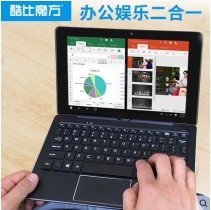windows雙系統pc二合一辦公平板電腦 酷比魔方 iwork 10旗艦本772