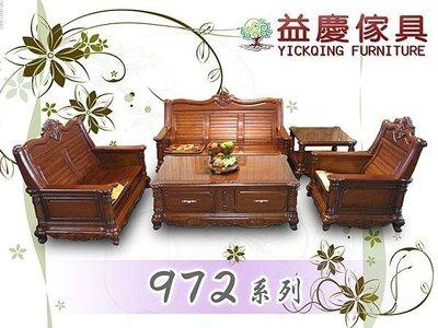 【大熊傢俱】972 法式玫瑰雕花 實木組椅 實木沙發 客廳組椅 木製沙發 椅子 實木傢俱