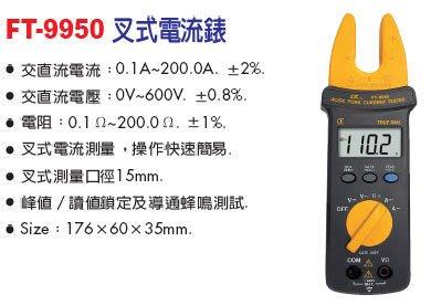 TECPEL泰菱 》路昌 Lutron FT-9950 叉式電流表 叉式鉤錶 叉式交直流免勾式電流錶 峰值鎖定