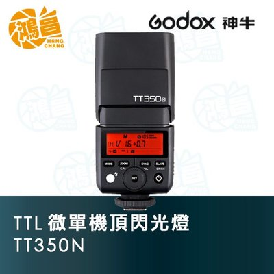 【鴻昌】GODOX 神牛 TT350N 機頂閃光燈 for Nikon 開年公司貨 迅麗 TT350 GN36