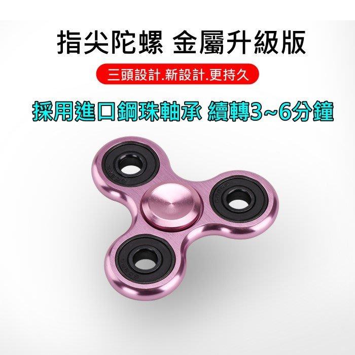 [愛配件]金屬 指尖陀螺 圓 三葉《陶瓷版》CNC Hand Spinner 手指陀螺 手指玩具 紓壓神器 療癒 解壓