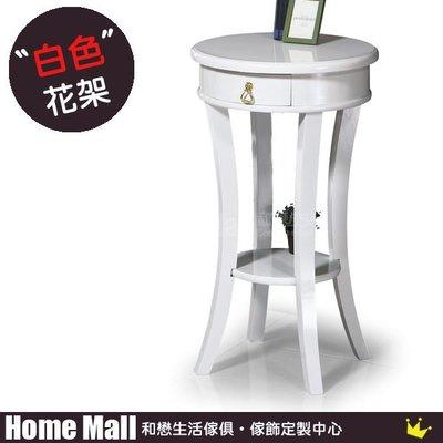HOME MALL~伊瑪白色花架 $3800 (雙北市免運費)5T~(072型)
