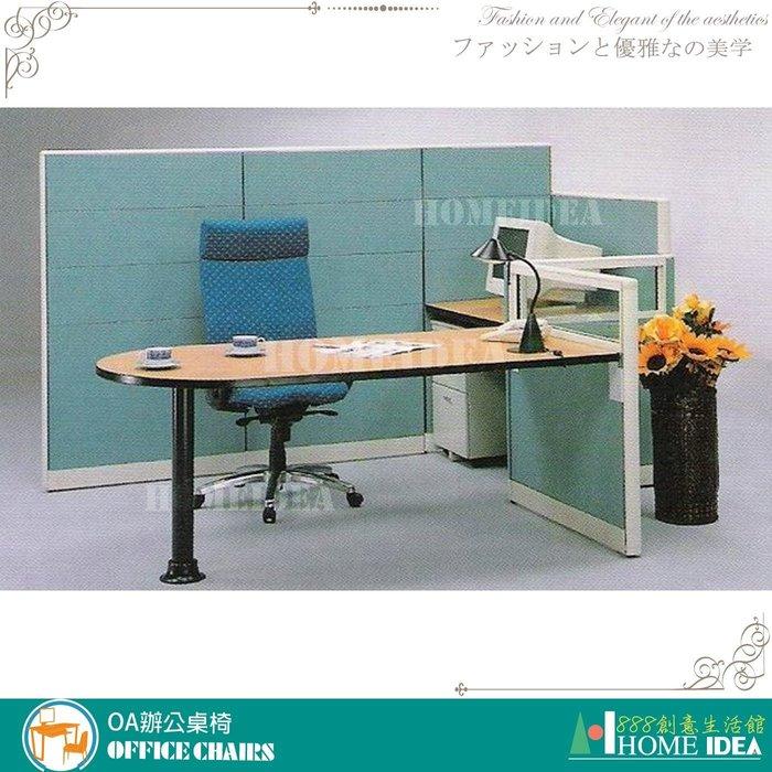 『888創意生活館』176-001-51屏風隔間高隔間活動櫃規劃$1元(23OA辦公桌辦公椅書桌l型會議桌電)屏東家具