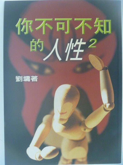 【月界二手書店】你不可不知的人性2(絕版)_劉墉_水雲齋出版_原價220 ║現代文學║CCV