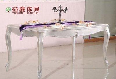 【大熊傢俱】新銀狐 CT0410 新古典 餐桌 桌子